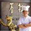 中国四川料理石林 - メイン写真: