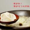 どん蔵 - 料理写真:博多初!博多もつ炊き餃子 1200円