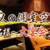 一軒で宮城食べ放題のお店 しゃぶしゃぶ 巴 - メイン写真: