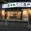 わら焼き酒場 龍神丸 - メイン写真: