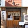 麺屋 音 別邸 - メイン写真: