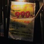 長野駅近くで楽しめる1,000円でほろ酔いになれるお店