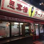 2018年版【ちゃんぽん文化圏・長崎県のお勧めラーメン店】20選!!