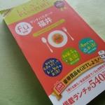 【ランパス福井vol.9】利用させていただいたお店