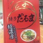 【福岡】博多のラーメンをお土産に!おすすめの店舗8選