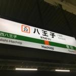 【八王子】コラーゲンたっぷり!モツ焼き好き集まれ!