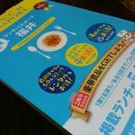 【ランパス福井vol.10】利用させていただいたお店