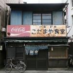 【コカ・コーラ看板図鑑】