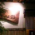 【和歌山県:紀南編】出張の楽しみ!一見さんでも気軽に、地元グルメをリーズナブルに楽しむ!