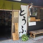 【田舎風】五條・吉野の豆腐と揚げ・厳選5店