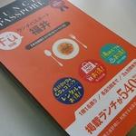【ランパス福井vol.11】利用させていただいたお店