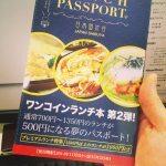 ランチパスポート 渋谷 第2弾