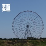 葛西の麺類150選 ⑦(うどん、沖縄そば、ちゃんぽん)