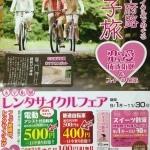 レンタサイクルで巡る太宰府路女子旅&スイーツ散策