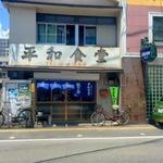 佐賀県内の老舗定食屋&街中華 ○○食堂を応援しよう