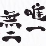 「これしかないんです!」 真の専門店でオススメ5店舗を紹介するぞ~関東編~