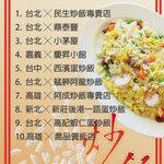 台湾で最もおいしい炒飯の店トップ10+α