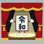【とんでもない便乗記事】新元号発表記念!元号の名を掲げるお店まとめ