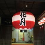 【長崎の郷土料理 23選】~ちゃんぽんから離島の伝統料理まで~