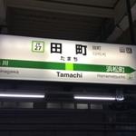 【田町】ランチでお世話になったお店5選