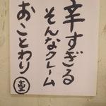 【激辛】2019年度 激辛レストラン 厳選34店 2/2【東京】