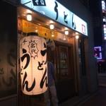 名古屋メシ初心者が選ぶ カレーうどんが美味い店 5選