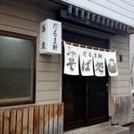 【札幌】キラリと光る!魅力的な大衆蕎麦店