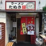 京都伏見 動物名を持つお店