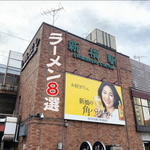 【新橋】本当に美味しいラーメン店【厳選8選】