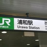 【メモリアル】「浦和」の付く駅制覇記念!「浦和」の付く駅周辺のグルメ8選