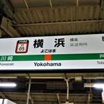 【食べ歩き珍道中】横浜駅