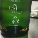 新時代の日本酒専門店