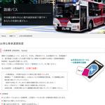 関東バス一日券で巡る武蔵野パティスリー行脚