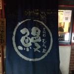 鰻の串焼きを酒の肴にできる店!