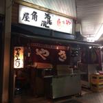関西人が選ぶ名古屋の渋い酒場6選