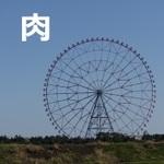 葛西の超おすすめ肉ランチ(牛、豚、鶏)【6選】