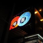 大阪キタ・ミナミ 歴史的建築を活かした店