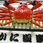 大阪ミナミ レトロな有名店