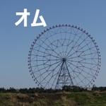 葛西のオムライス 【7選】