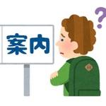 【熊本】 横文字のお店 意味(推測)まとめ
