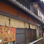 京都 和のランチ