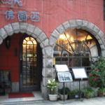 大阪 個性的な建物のレストラン・カフェ