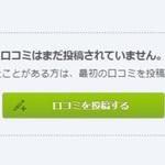 【熊本市】 なぜかレビュー数0のお店