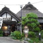 大阪 古民家・旧街道カフェ