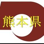 ひと様の動画を元に書くまとめ 第5回「【日本の食文化】熊本県 うまか火の国絶品グルメ・阿蘇・天草」