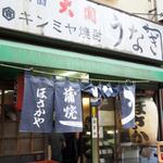 レトロな名店 その2(東京 ドイツ 兵庫 京都 滋賀 千葉 アイルランド 群馬 愛知)