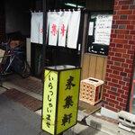 【東京】ノスタルジック東京醤油ラーメン