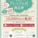 【熊本市】 一般社団法人FOOD LABO プレミアム付き商品券 対象店舗