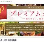 【熊本】 食べログの「プレミアムクーポン」があるお店(令和2年10月現在)