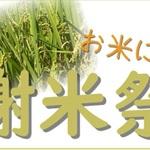 ひと様の動画を元に書くまとめ 第10回「2020 謝米祭」